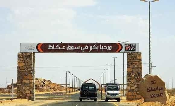 سوق عكاظ - المملكة - الطائف