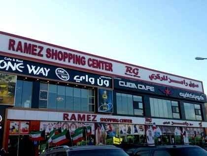الاسواق الرخيصة في الكويت