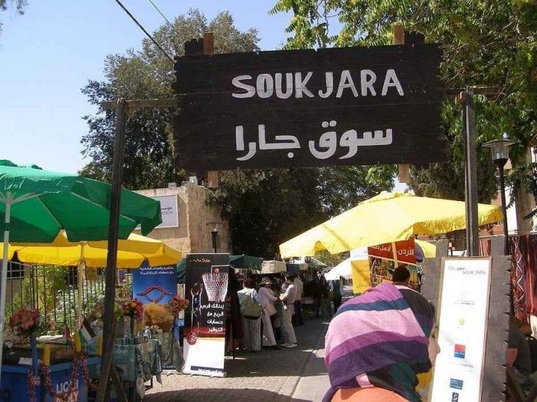 سوق جارا - الأسواق الرخيصة في عمان الأردن