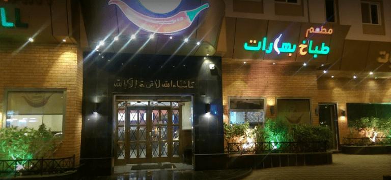 افضل مطاعم في جازان عوائل تعرف عليها الآن منتديات درر العراق