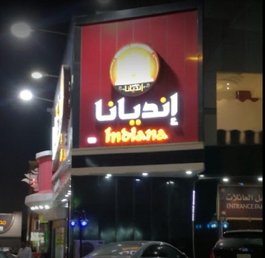Photo of افضل المطاعم في جازان .. تعرف على أفضل الخيارات!