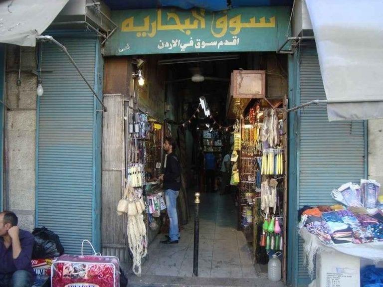 سوق البخارية - الأسواق الرخيصة في عمان الأردن