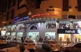 ae1299bee975f الاسواق الرخيصة في مكة .. تمتع بتجربة شراء فريدة بأرخص الأسعار ووفر ...
