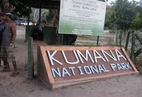 حديقة كومانا الوطنية