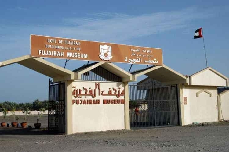 متحف الفجيرة بالإمارات