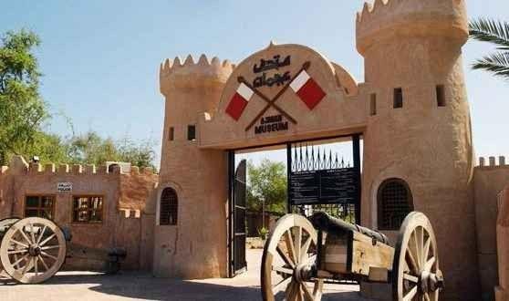 متحف عجمان بالإمارات
