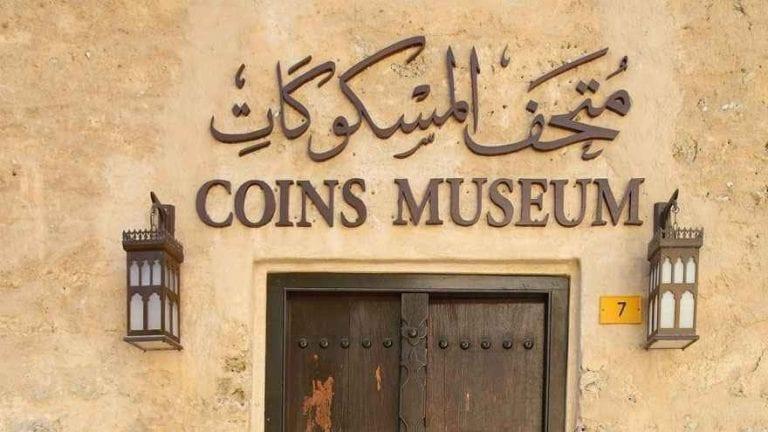 متحف المسكوكات