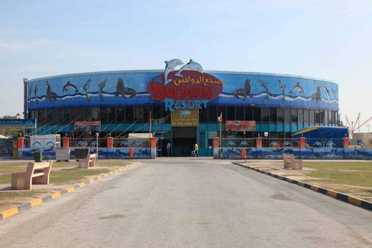 Dolphin resort - ملاهي في البحرين Bahrain