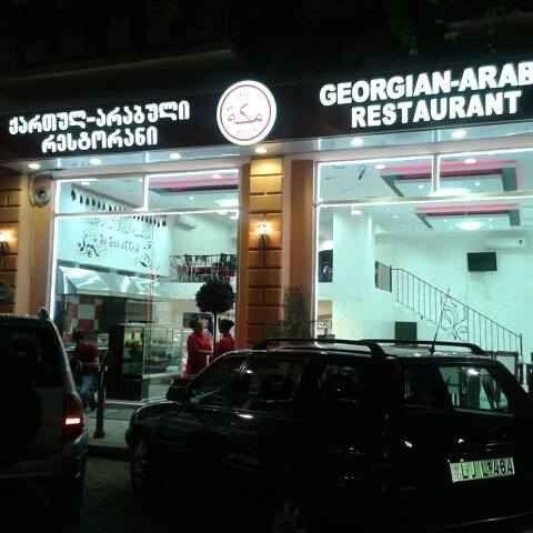 مطعم مكة في باتومي