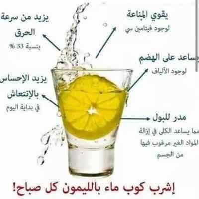 الفوائد الصحية لليمون - فوائد الليمون