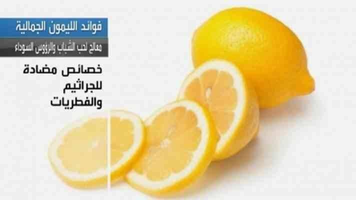 فوائد الليمون الجماليه - فوائد الليمون