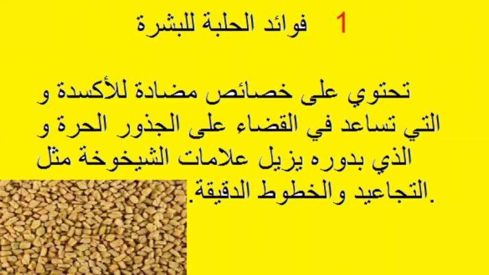 فوائد الحلبة للبشرة - فوائد الحلبة