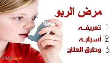 Photo of نصائح لمرضى الربو .. تعرف على هذا المرض اسبابه والطرق المثلى للتعامل معه