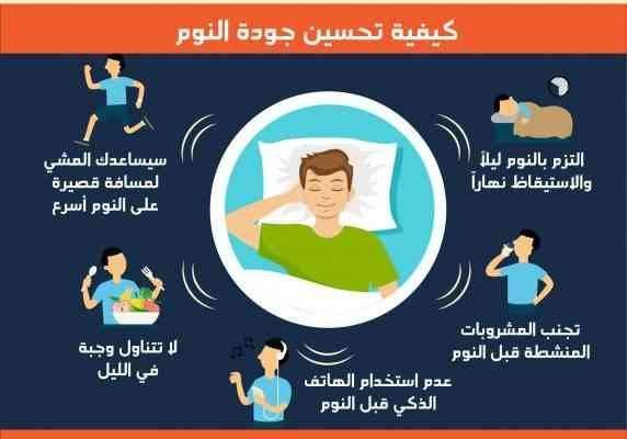 نصائح مفيدة للنوم بسرعة - كيف أنام بسرعة ؟