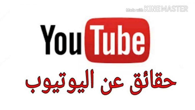 حقائق عن اليوتيوب .. حقائق مذهلة عن اليوتيوب عليك معرفتها .......