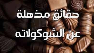 Photo of حقائق عن الشوكولاته .. حقائق مذهلة عن الشوكولاته ..