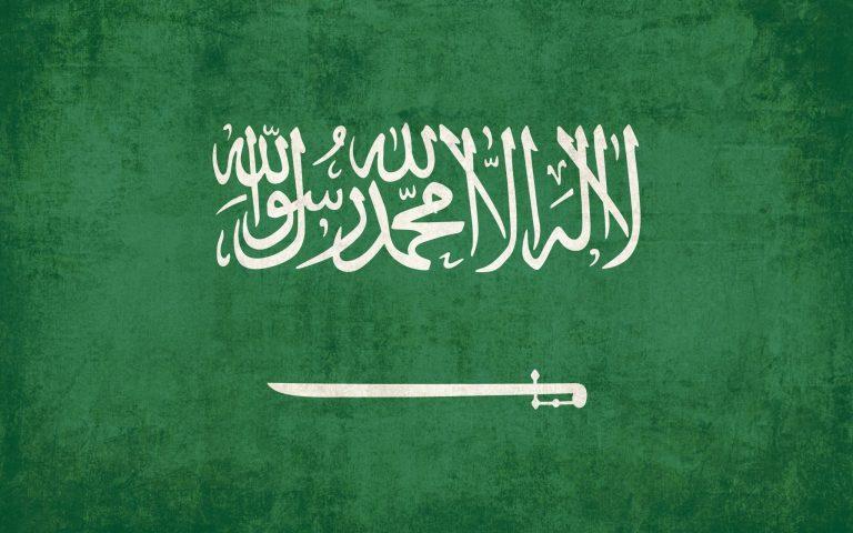 حقائق عن السعودية