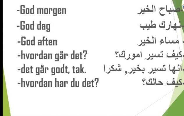 أسئلة باللغة الدنماركية - طريقة تعلم اللغة الدنماركية