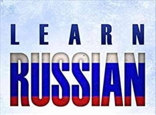 أفضل الطرق لتعلم اللغة الروسية