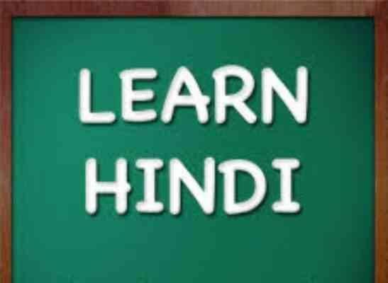 تعلم اللغة الهندية - طريقة تعلم اللغة الهندية