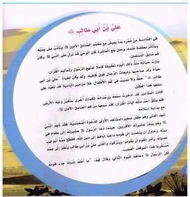 حسن الظن بالله قصص الصحابة - قصة سيدنا على بن أبي طالب