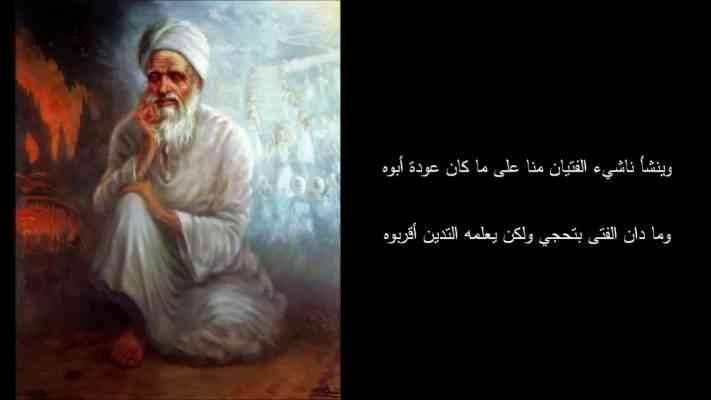 سيرة ذاتية عن الشاعر أبو العلاء المعرى