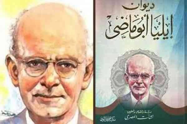 سيرة ذاتية عن الشاعر إيليا أبو ماضى