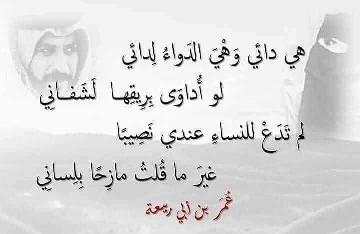 سيرة ذاتية عن الشاعر عمر ابن أبى ربيعة