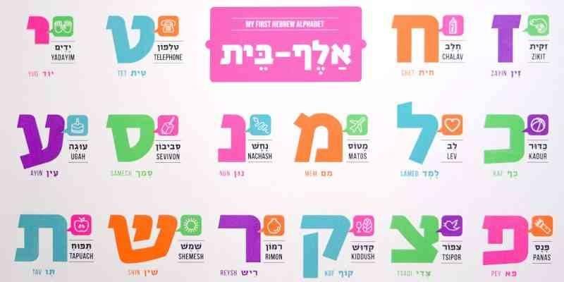 طرق تعلم اللغة العبرية
