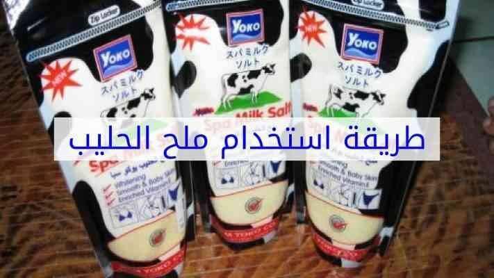 طريقة استخدام ملح الحليب