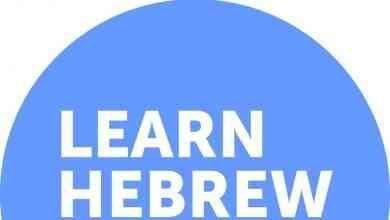 Photo of طريقة تعلم اللغة العبرية… دليلك الكامل لتعلم اللغة العبرية بشكل صحيح