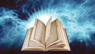 قصص الأنبياء في حسن الظن بالله