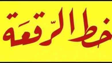 Photo of معلومات عن خط الرقعة.. تعرف على أنواعه ومميزاتة وأنواع الخطوط العربية المتعددة.