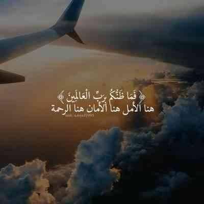 ما هو لفظ حسن الظن بالله - حسن الظن بالله قصص واقعية