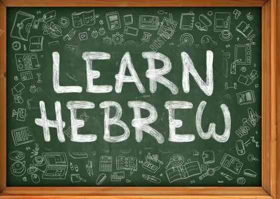 ما هي اللغة العبرية - طريقة اللغة العبرية