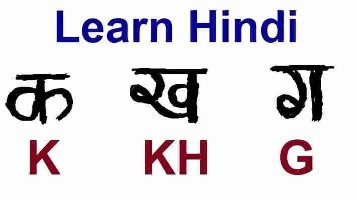 ما هي اللغة الهندية - طريقة تعلم اللغة الهندية