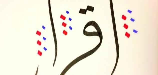 مصطلحات الخط العربي
