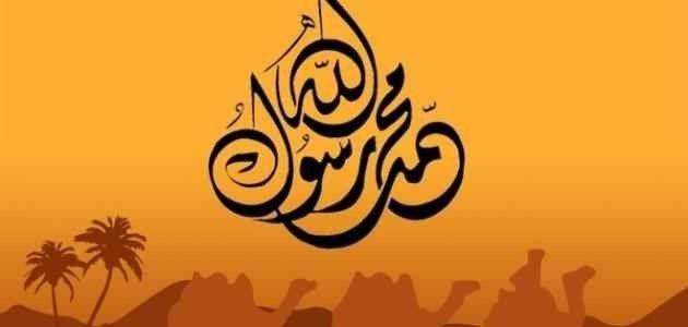 وجوب محبة النبي صلى الله عليه وسلم..