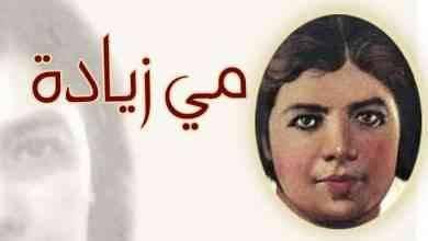 Photo of سيرة ذاتية عن مى زيادة … مى زيادة فراشة الأدب العربى كيف نشأت ؟ ومأساويات حياتها