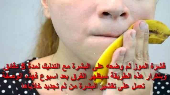 استخدامات قشر الموز للبشرة والجلد