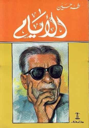 أبرز مؤلفاته- الأيام