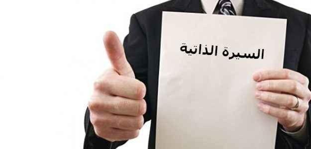 مصطلحات السيرة الذاتية بالعربي والإنجليزي