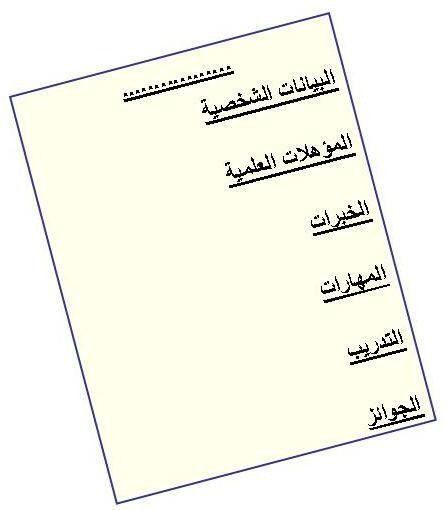 - البيانات الشخصية Personal Information