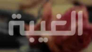 Photo of أقوال مأثورة عن الغيبة