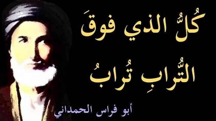 سيرة ذاتية عن الشاعر أبو فراس الحمدانى