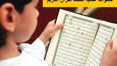 Photo of طريقة الحفظ المتقن للقران .. تعرف على كيفية الحفظ المتقن للقرآن الكريم ..