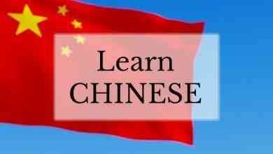 Photo of طريقه تعلم اللغة الصينية .. الطريقة الصحيحة التي يمكنك الاعتماد عليها في اكتساب اللغة الصينية
