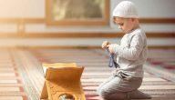 كيف أربي أولادي على حب الله