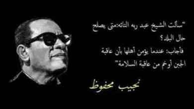 Photo of اقوال واقتباسات نجيب محفوظ .. أهم أقوال نجيب محفوظ ..