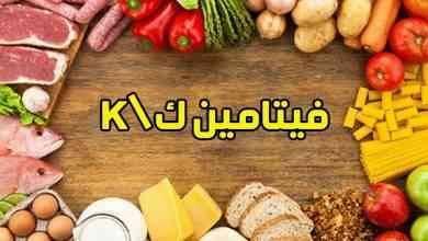 Photo of فوائد فيتامين k ك .. مهم للمرأة الحامل وللأطفال ويقي من العديد من الأمراض منهم السرطان